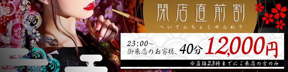 閉店直前割 40分¥12000